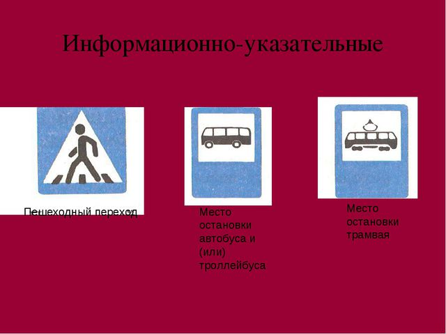 Информационно-указательные Пешеходный переход Место остановки автобуса и (или...