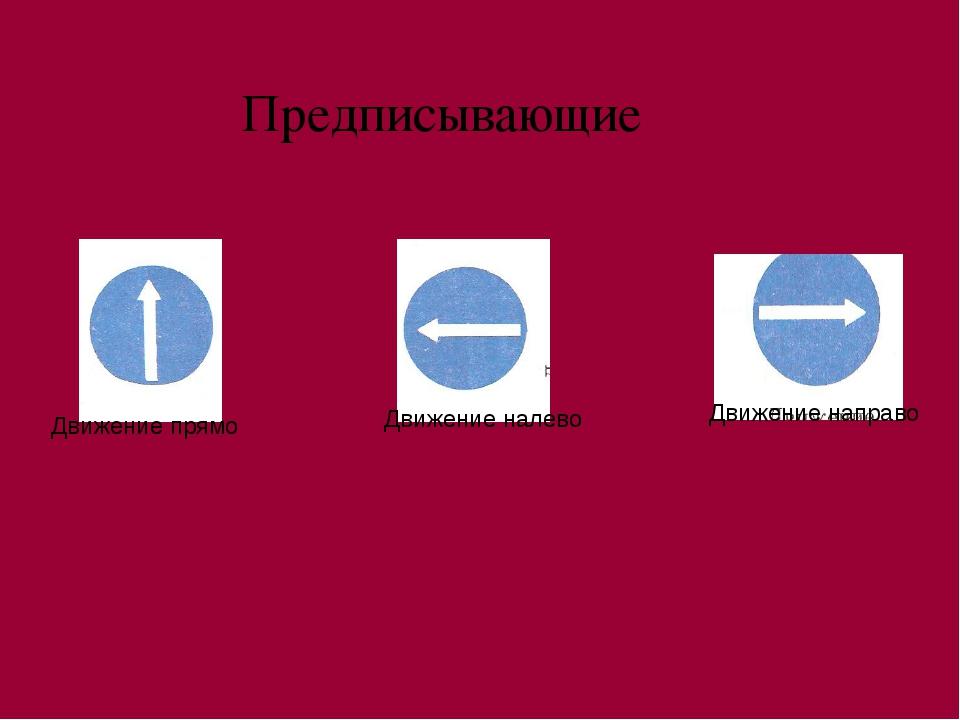 Предписывающие Движение прямо Движение налево Движение направо