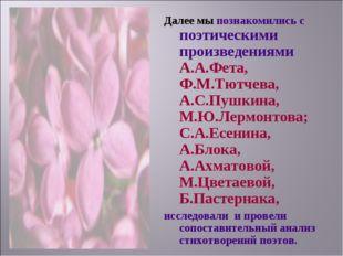 Далее мы познакомились с поэтическими произведениями А.А.Фета, Ф.М.Тютчева, А