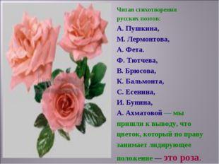 Читая стихотворения русских поэтов: А.Пушкина, М.Лермонтова, А.Фета. Ф.Тю