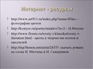 http://www.art911.ru/index.php?name=Files – фотографии цветов http://kostyor.