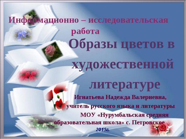 Информационно – исследовательская работа Образы цветов в художественной литер...