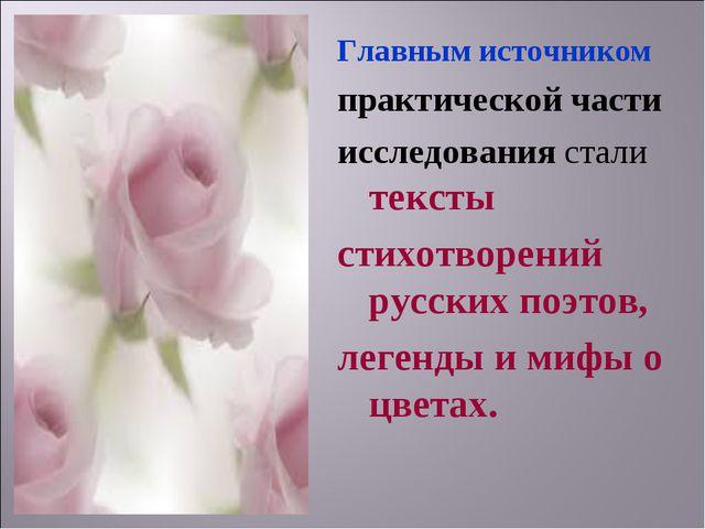 Главным источником практической части исследования стали тексты стихотворений...