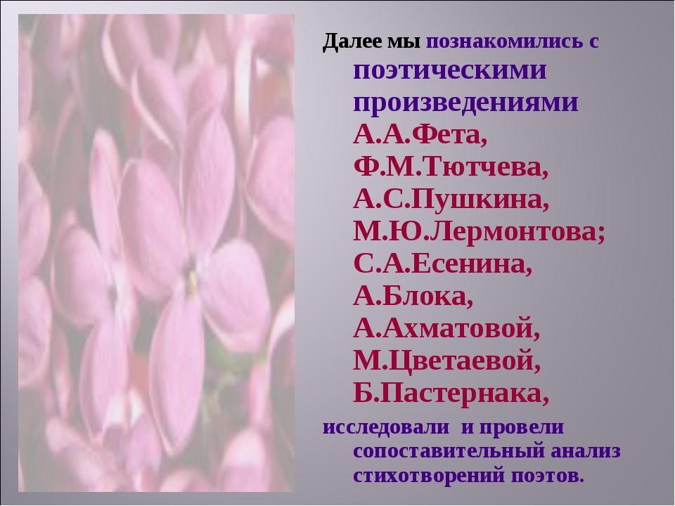 Далее мы познакомились с поэтическими произведениями А.А.Фета, Ф.М.Тютчева, А...