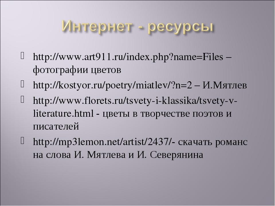 http://www.art911.ru/index.php?name=Files – фотографии цветов http://kostyor....