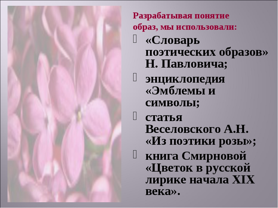 Разрабатывая понятие образ, мы использовали: «Словарь поэтических образов» Н....