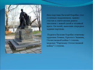 . Впоследствии Василий Коробко стал отличным подрывником, принял участие в ун