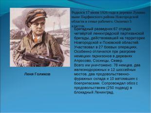 . Родился 17 июня 1926 года в деревне Лукино ныне Парфинского района Новгород