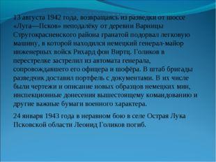 . 13 августа 1942 года, возвращаясь из разведки от шоссе «Луга—Псков» неподал