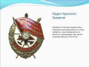 Орден Красного Знамени Первый изсоветских орденов. Был учреждён для награжде