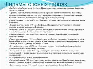 Фильмы о юных героях «Это было в Донбассе»снят в1945 году. Повествует о юны