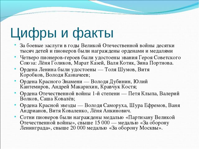 Цифры и факты За боевые заслуги в годы Великой Отечественной войны десятки ты...