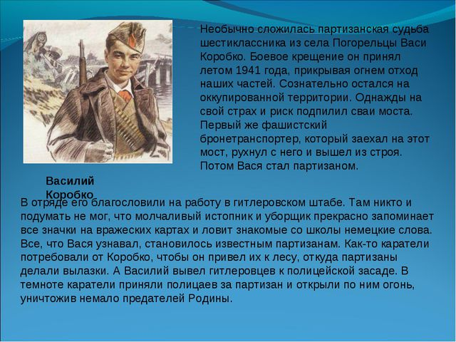 . Необычно сложилась партизанская судьба шестиклассника из села Погорельцы Ва...
