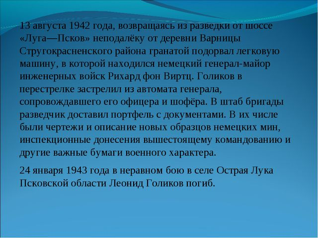 . 13 августа 1942 года, возвращаясь из разведки от шоссе «Луга—Псков» неподал...