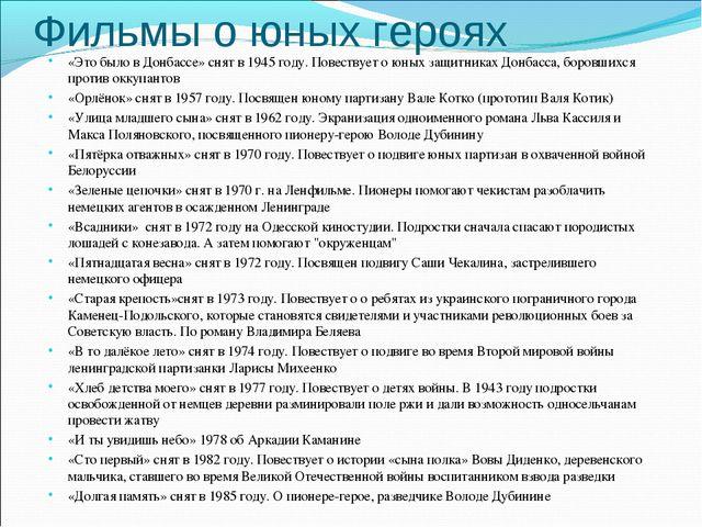 Фильмы о юных героях «Это было в Донбассе»снят в1945 году. Повествует о юны...