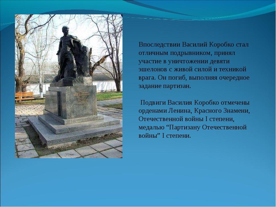 . Впоследствии Василий Коробко стал отличным подрывником, принял участие в ун...