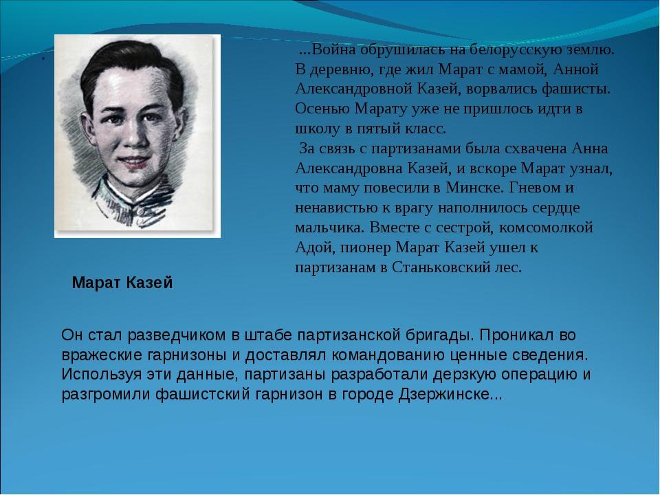 . ...Война обрушилась на белорусскую землю. В деревню, где жил Марат с мамой,...