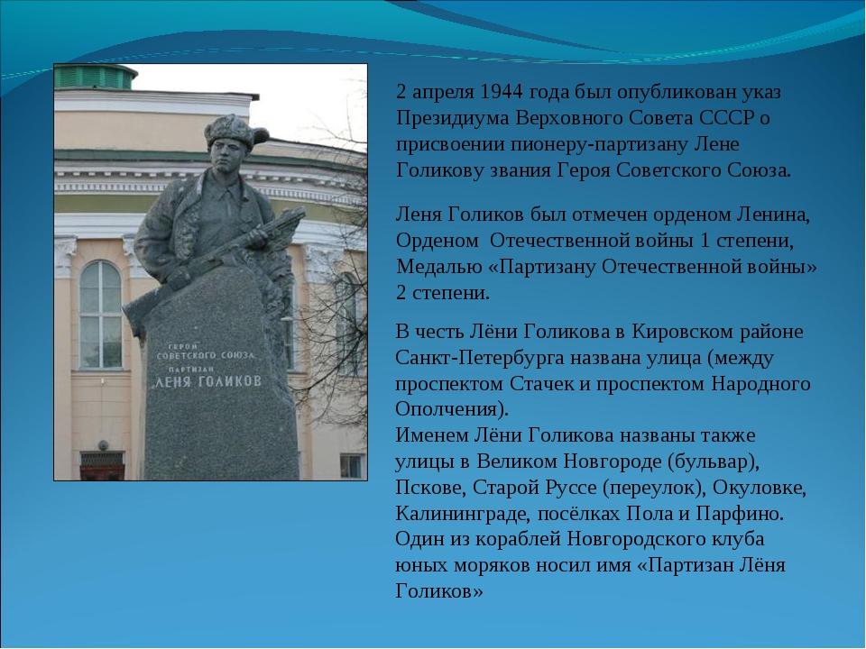 . 2 апреля 1944 года был опубликован указ Президиума Верховного Совета СССР о...