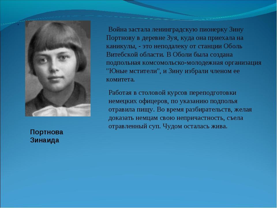 . Война застала ленинградскую пионерку Зину Портнову в деревне Зуя, куда она...