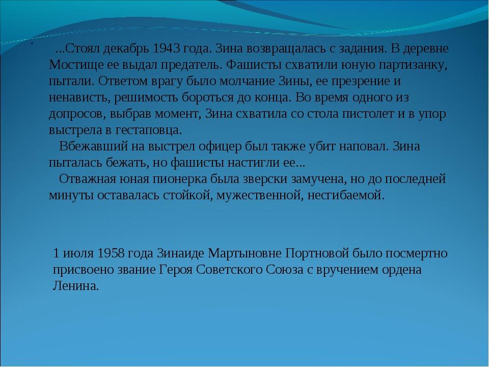 . ...Стоял декабрь 1943 года. Зина возвращалась с задания. В деревне Мостище...