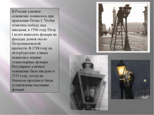 В России уличное освещение появилось при правлении Петра I. Чтобы отметить по