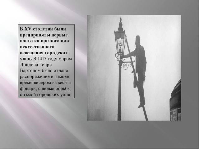 В XV столетии были предприняты первые попытки организации искусственного осве...