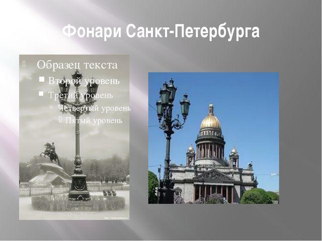 Фонари Санкт-Петербурга