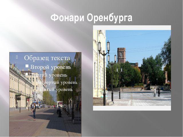 Фонари Оренбурга