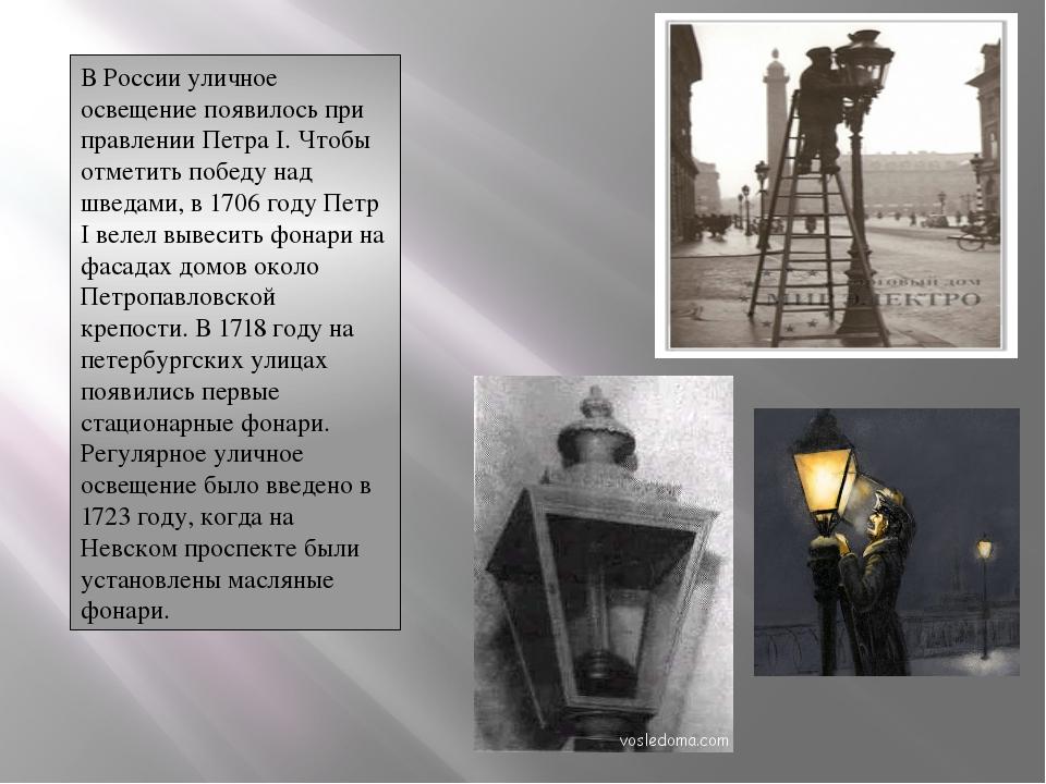 В России уличное освещение появилось при правлении Петра I. Чтобы отметить по...