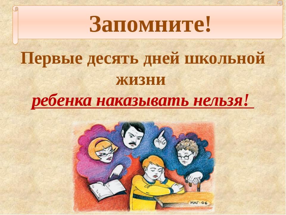 Запомните! Первые десять дней школьной жизни ребенка наказывать нельзя!