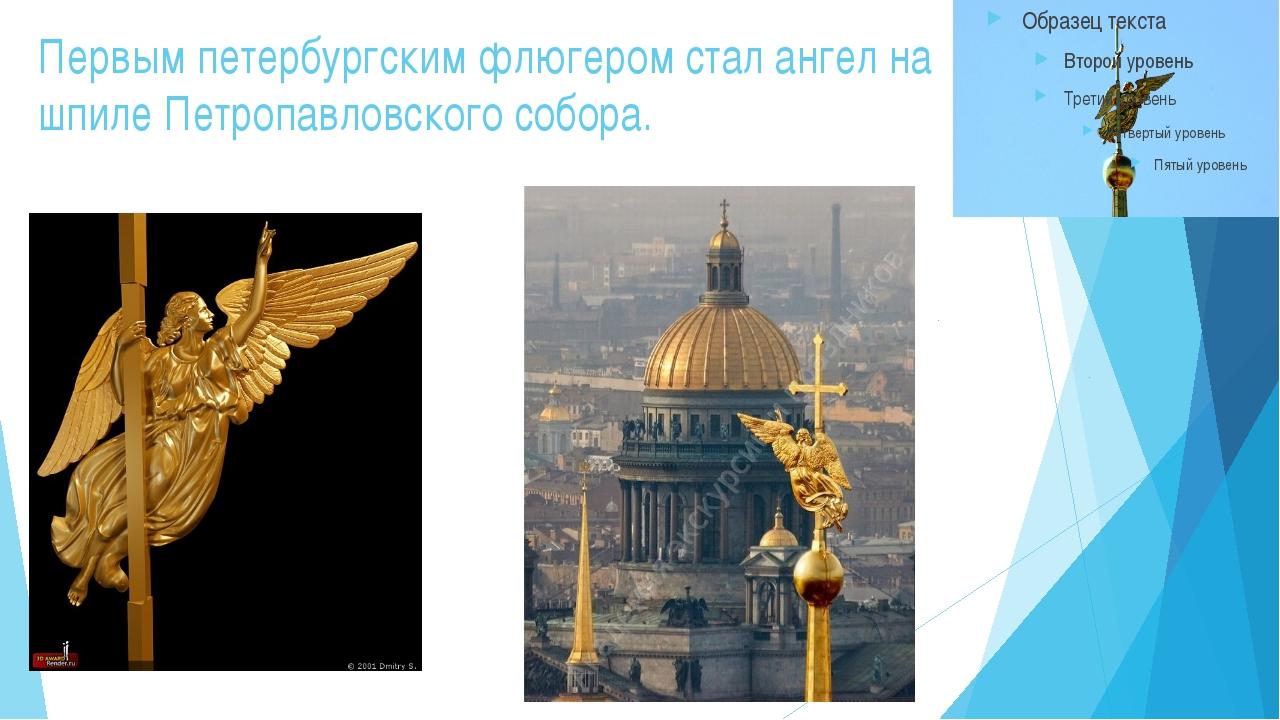 Первым петербургским флюгером стал ангел на шпиле Петропавловского собора.