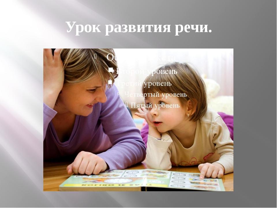 Урок развития речи.
