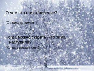 О чем это стихотворение? Когда можно сказать, что зима наступила? (О приходе