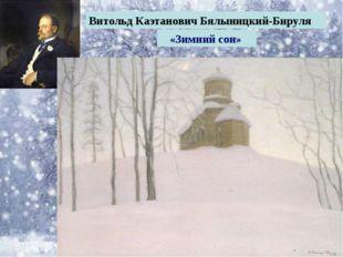 Витольд Каэтанович Бялыницкий-Бируля «Зимний сон»
