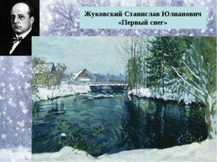 Жуковский Станислав Юлианович «Первый снег»