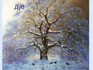 Дуб Это дерево могуче, И растёт в лесу дремучем, Плоды полированы, Для птиц р