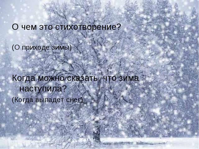 О чем это стихотворение? Когда можно сказать, что зима наступила? (О приходе...