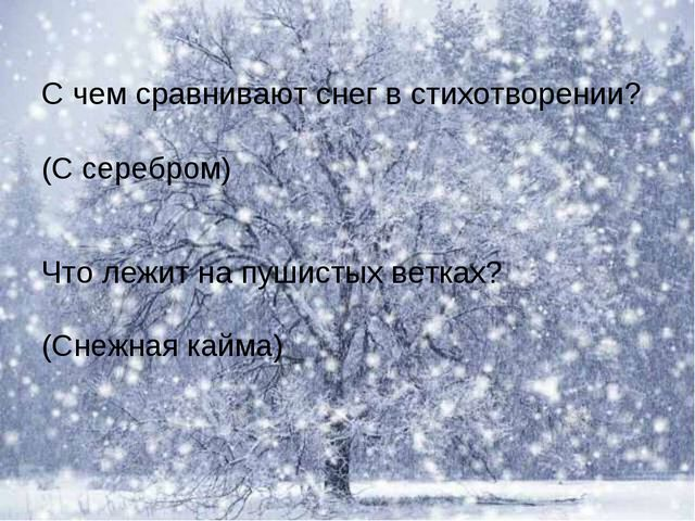 С чем сравнивают снег в стихотворении? Что лежит на пушистых ветках? (С сереб...