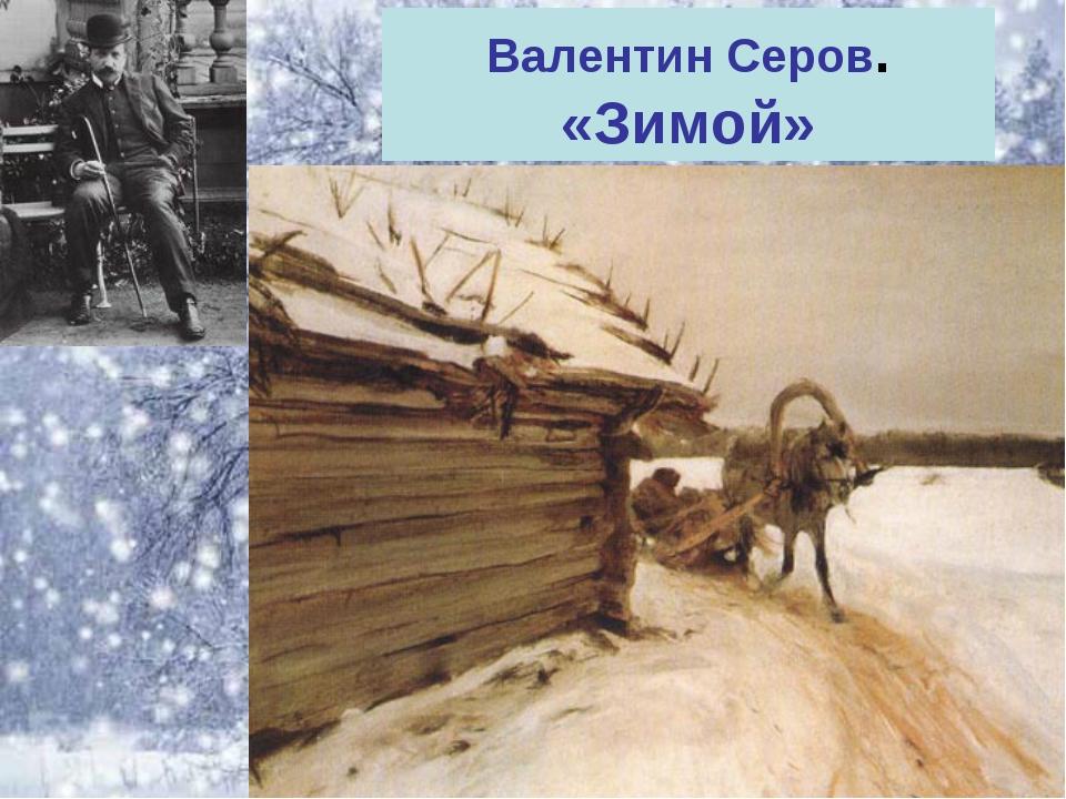 Валентин Серов. «Зимой»