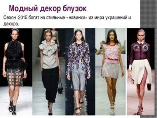 Модный декор блузок Сезон 2015 богат на стильные «новинки» из мира украшений
