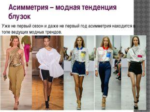 Асимметрия – модная тенденция блузок Уже не первый сезон и даже не первый год