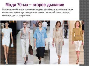 Мода 70-ых – второе дыхание В этом сезоне большое количество модных дизайнеро
