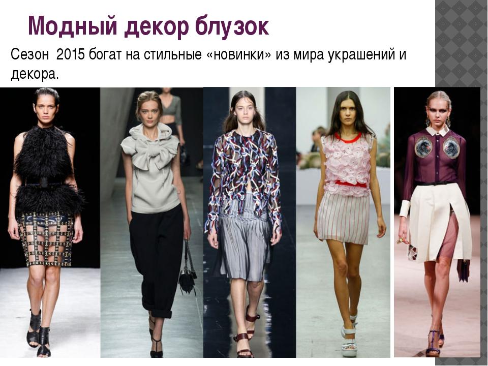 Модный декор блузок Сезон 2015 богат на стильные «новинки» из мира украшений...