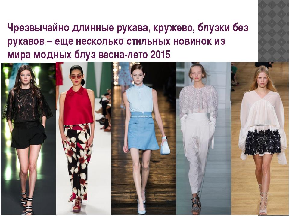 Чрезвычайно длинные рукава, кружево, блузки без рукавов – еще несколько стиль...