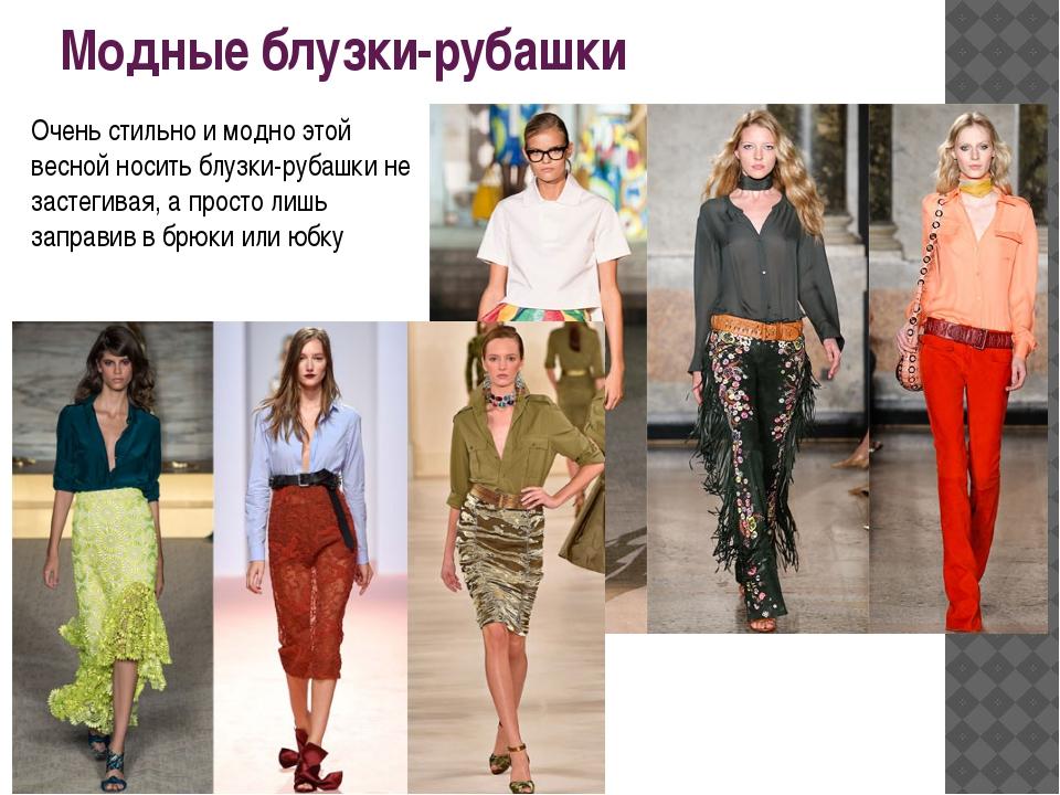 Модные блузки-рубашки Очень стильно и модно этой весной носить блузки-рубашки...