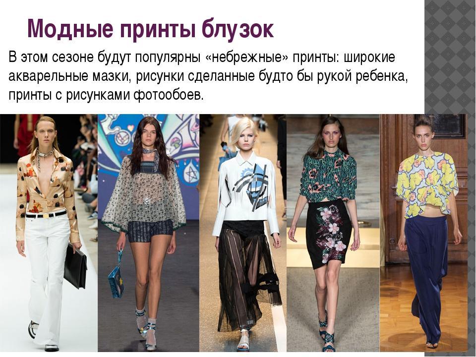 Модные принты блузок В этом сезоне будут популярны «небрежные» принты: широки...
