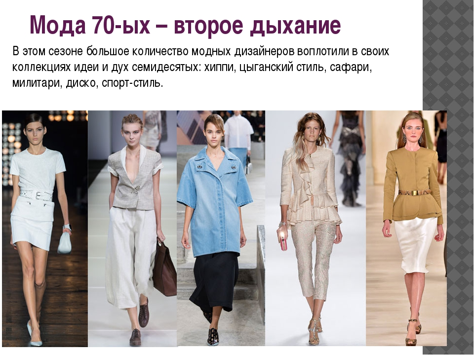 Мода 70-ых – второе дыхание В этом сезоне большое количество модных дизайнеро...