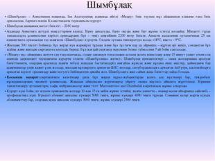 Шымбұлақ «Шымбұлақ» – Алматының маңында, Іле Алатауының жанында әйгілі «Медеу