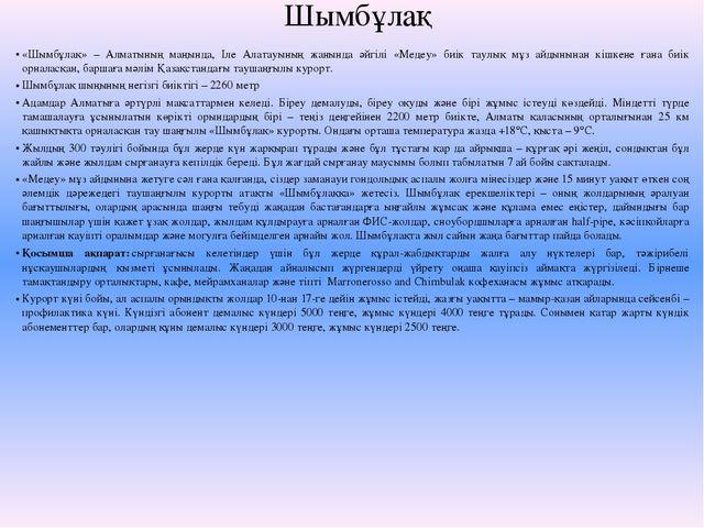 Шымбұлақ «Шымбұлақ» – Алматының маңында, Іле Алатауының жанында әйгілі «Медеу...