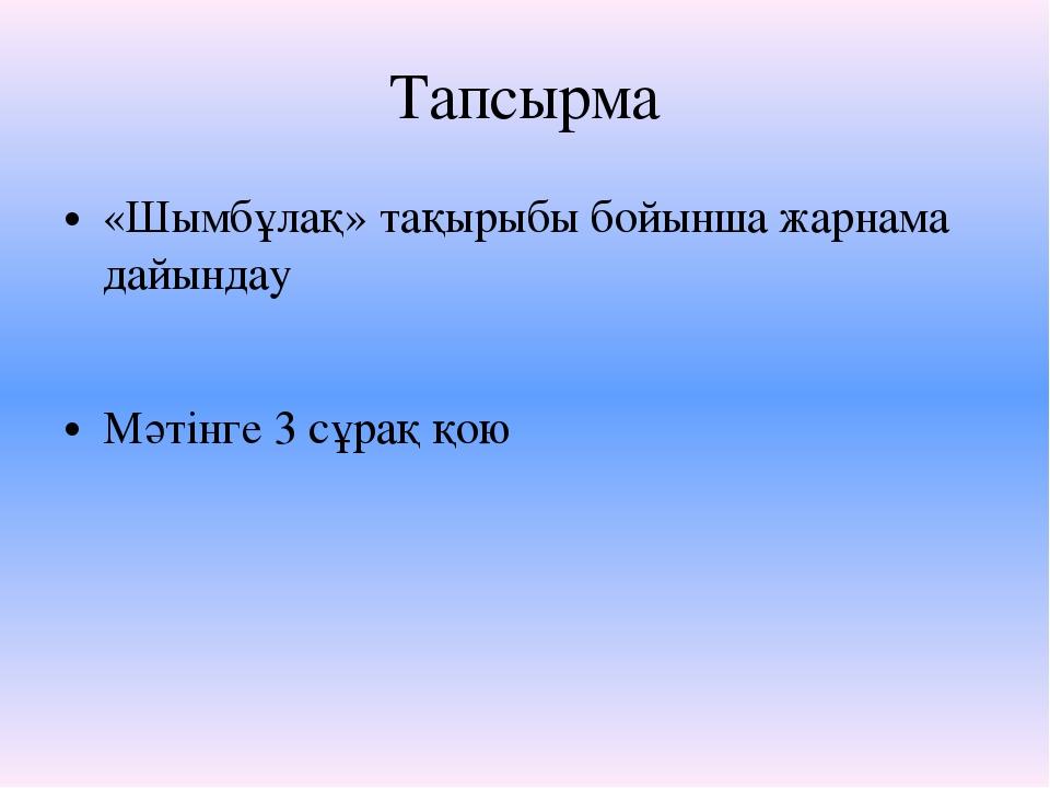 Тапсырма «Шымбұлақ» тақырыбы бойынша жарнама дайындау Мәтінге 3 сұрақ қою